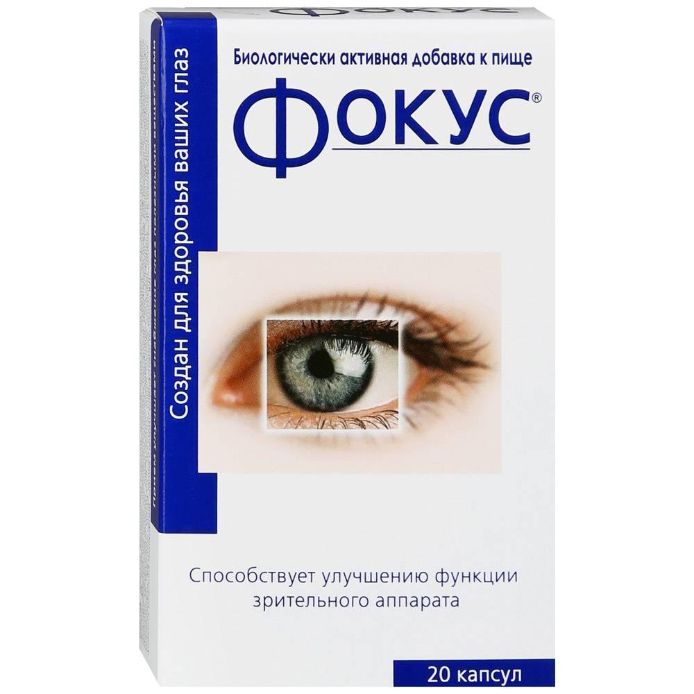 Витамины «фокус» корректирующая система для зрения — отзывы. негативные, нейтральные и положительные отзывы