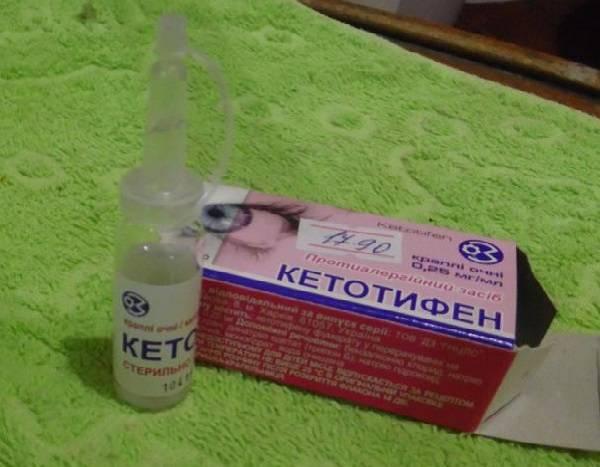 глазные капли кетотифен инструкция по применению