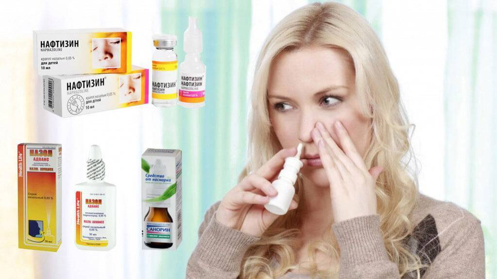 Чем и как лечить насморк во время беременности