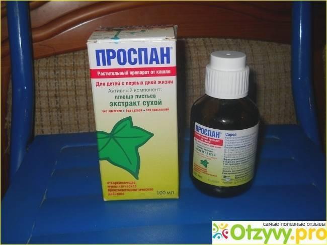 Лекарство от кашля для детей от 1 года при сухом кашле