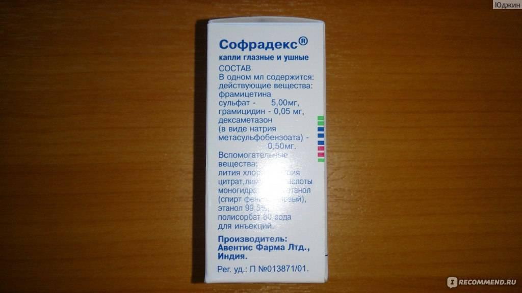 Инструкция и показания к применению препарата софрадекс для взрослых и детей, состав и аналоги
