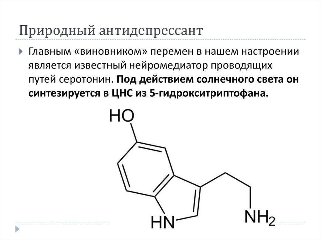 антидепрессанты растительного происхождения список