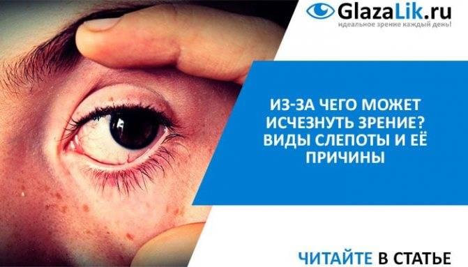 виды слепоты