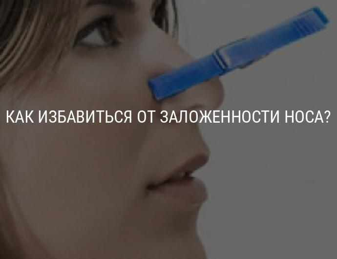 заложенность носа как избавиться