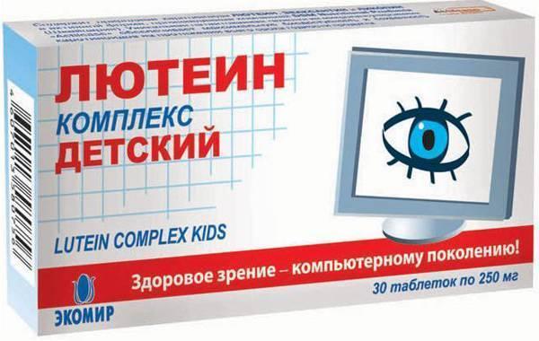 Детские витамины для глаз как способ улучшения зрения