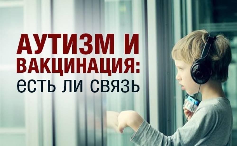 прививки аутизм