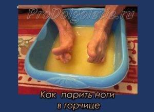 как парить ноги с горчицей при насморке