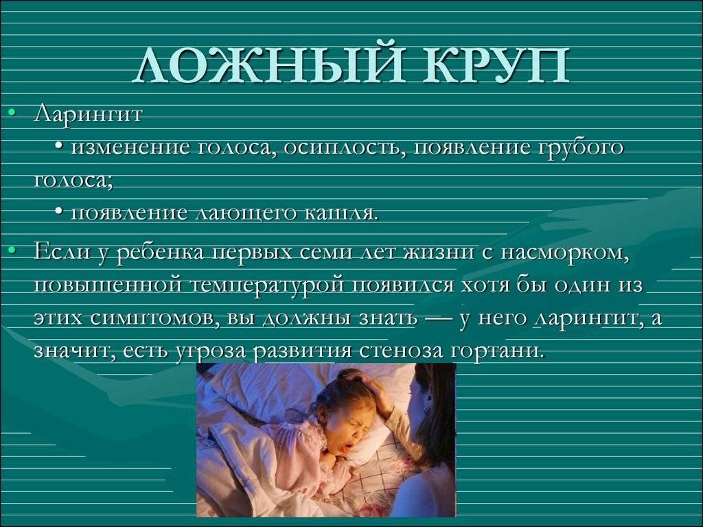 Симптомы ложного крупа у детей: лечение и профилактика стеноза гортани