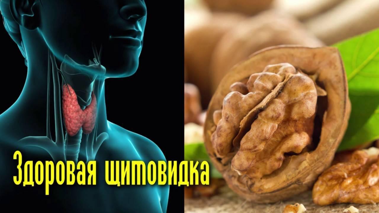 гречка мед и грецкие орехи от щитовидки