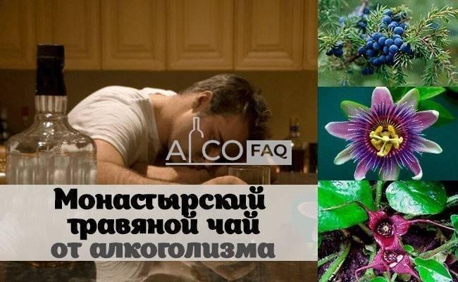 Лечебные травы от алкоголизма, которые помогают бросить пить