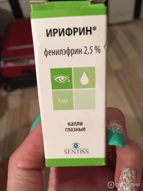 ирифрин глазные капли аналоги дешевле