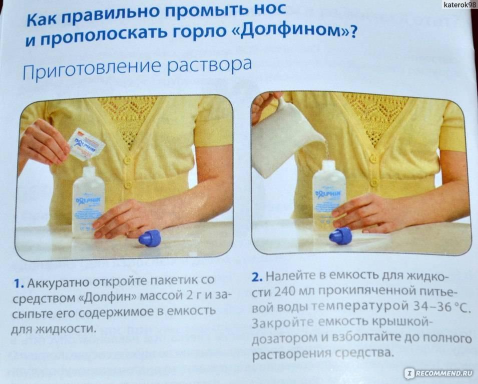 Промывание носа солевым раствором при гайморите