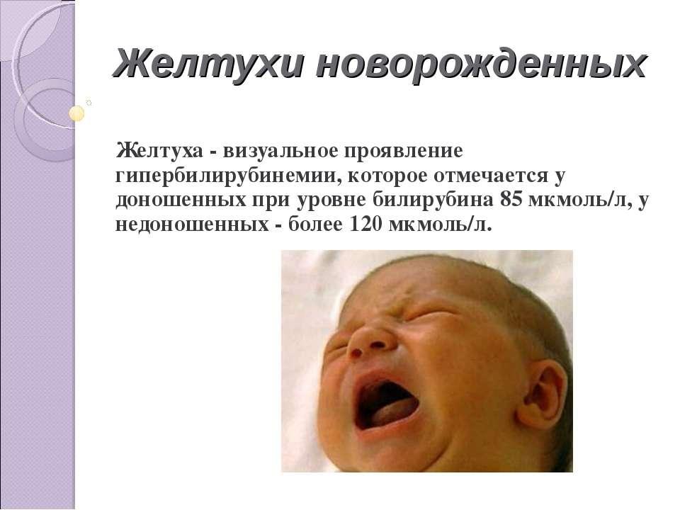 Желтуха у новорождённых: причины и последствия