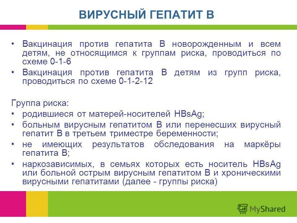 Прививка от гепатита в детям: рекомендованные вакцины, правила подготовки, противопоказания и побочные эффектыдиагностика и лечение печени и желчного пузыря