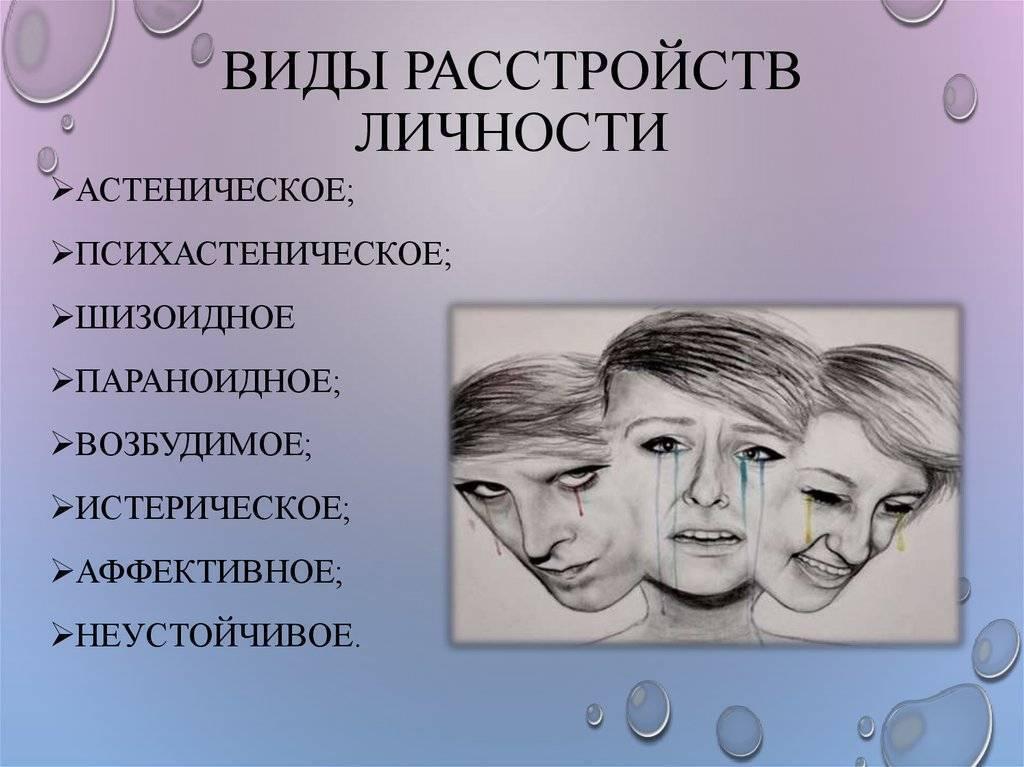 Психические расстройства у мужчин и женщин: разновидности, описание проявлений, методы лечения