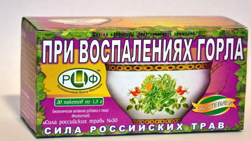 Трава для полоскания горла. лекарственные травы для полоскания горла.