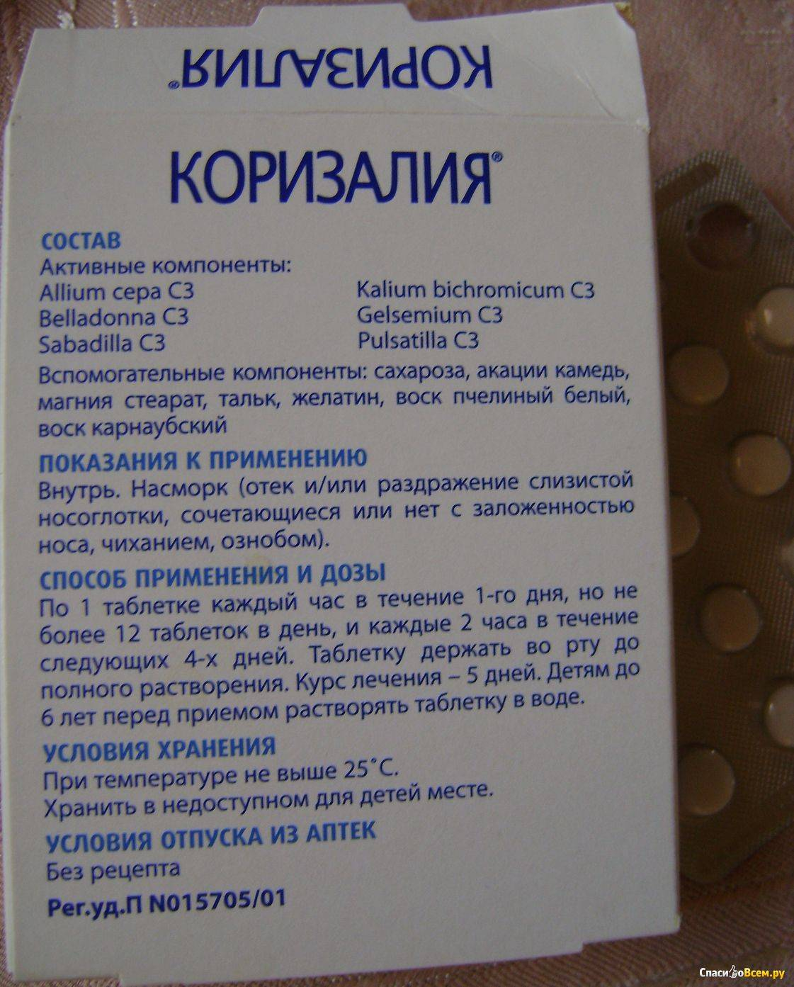 гомеопатия и насморк у детей