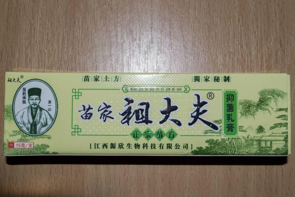 китайские средства от псориаза