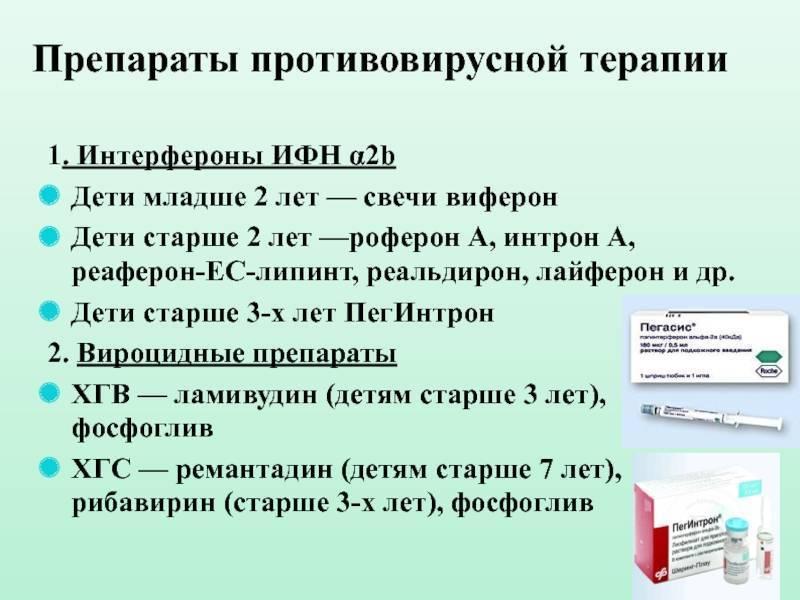 Гепатит с безинтерфероновая терапия цена