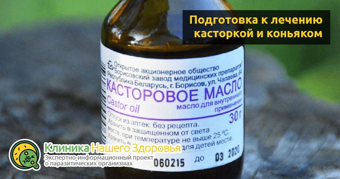 Эффективно ли касторовое масло от паразитов?