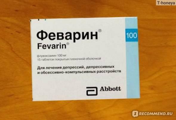 Лекарство от панических атак : препараты