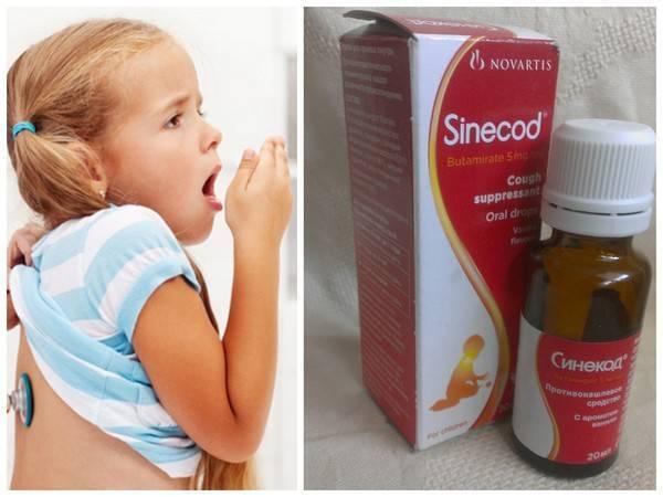 чем лечить кашель ребенку 2 года