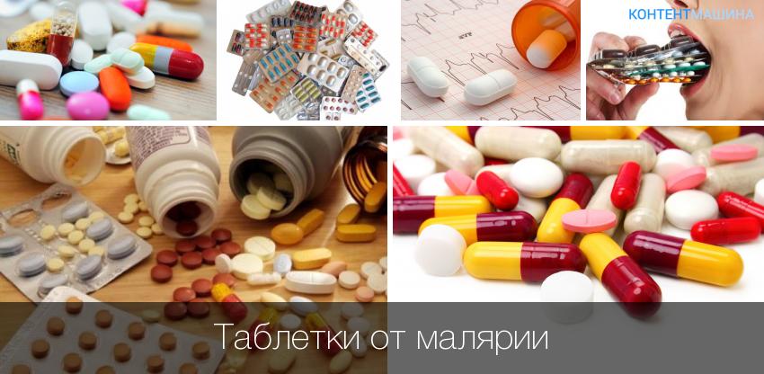 Лекарство от малярии: современные препараты