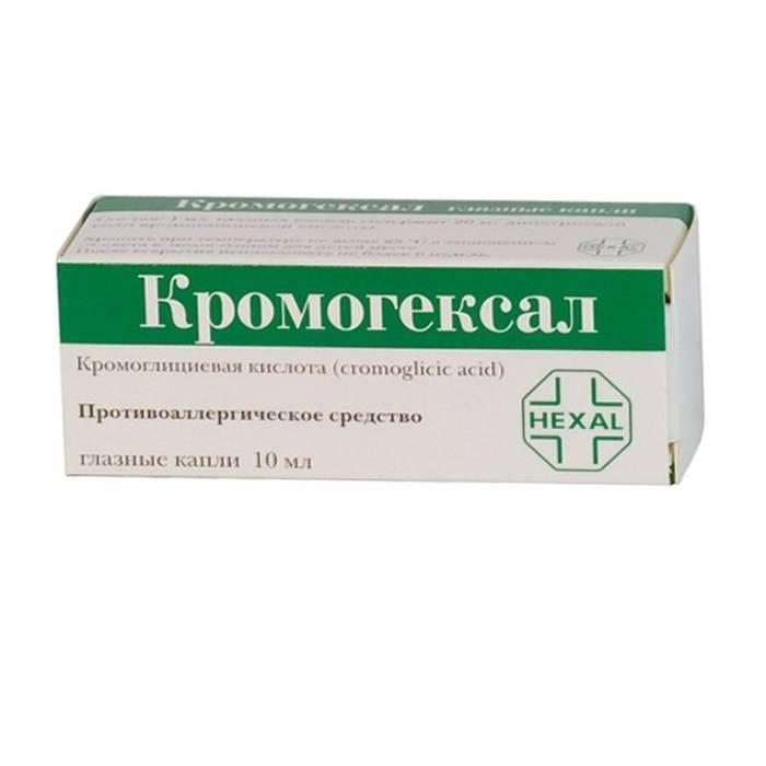 кромогексал капли глазные инструкция по применению