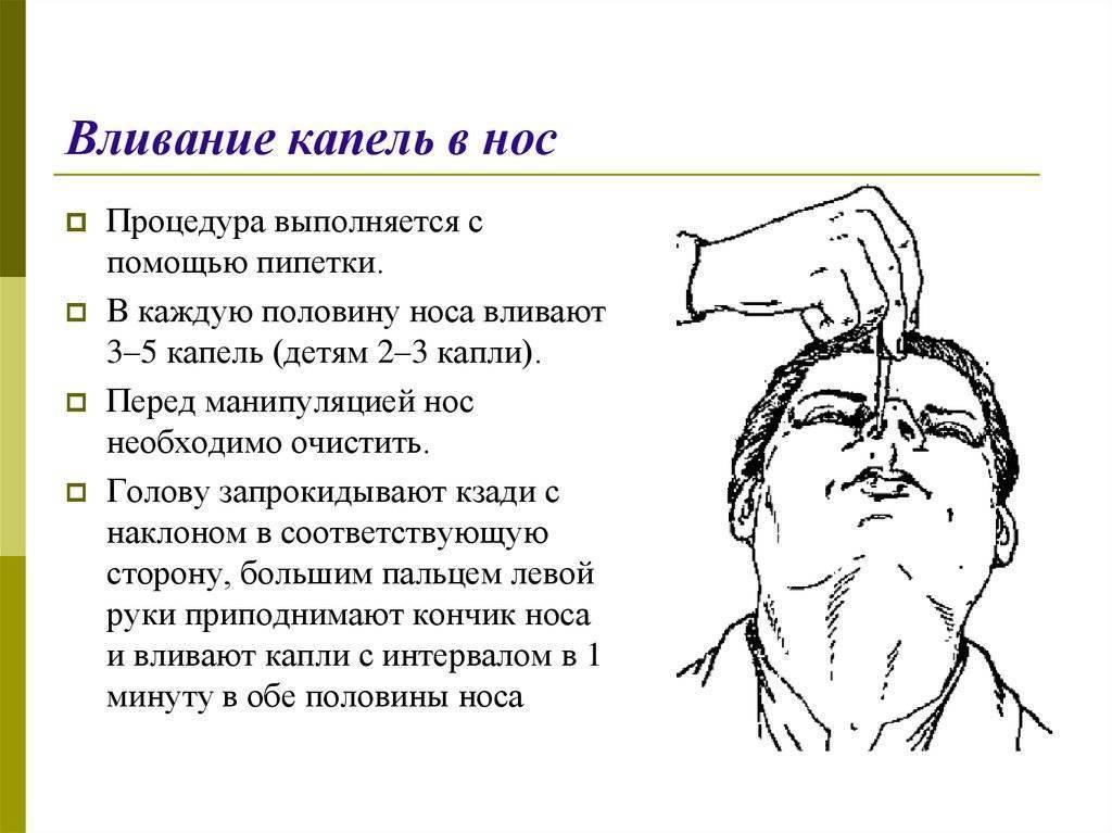 как закапывать капли в нос