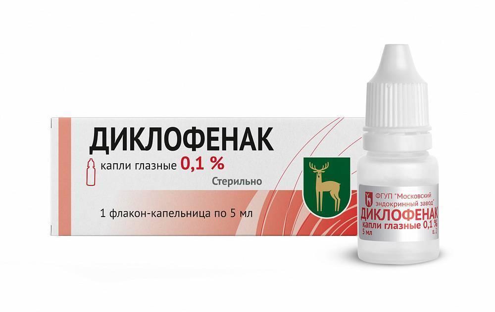 диклофенак капли для глаз инструкция по применению