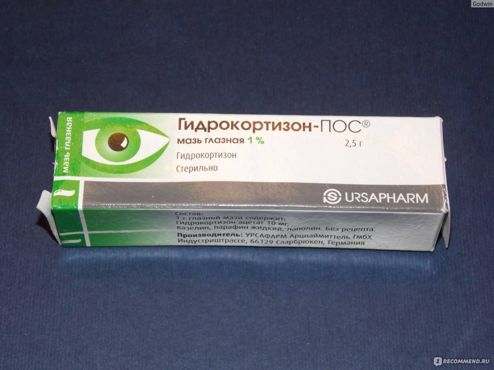 гидрокортизон мазь для глаз инструкция