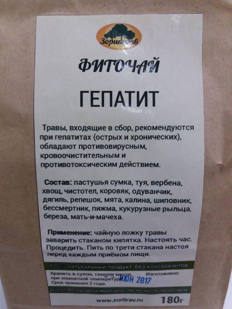гепатит с лечение травами
