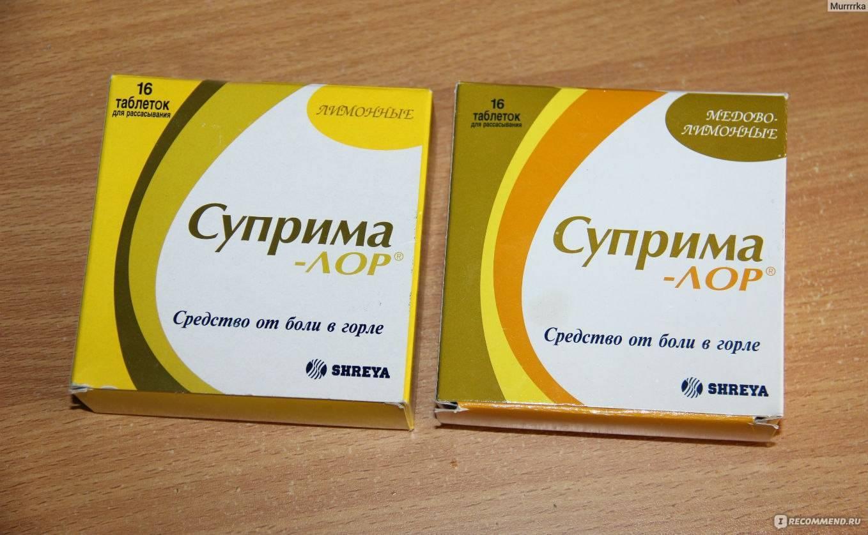 сосательные таблетки от боли в горле