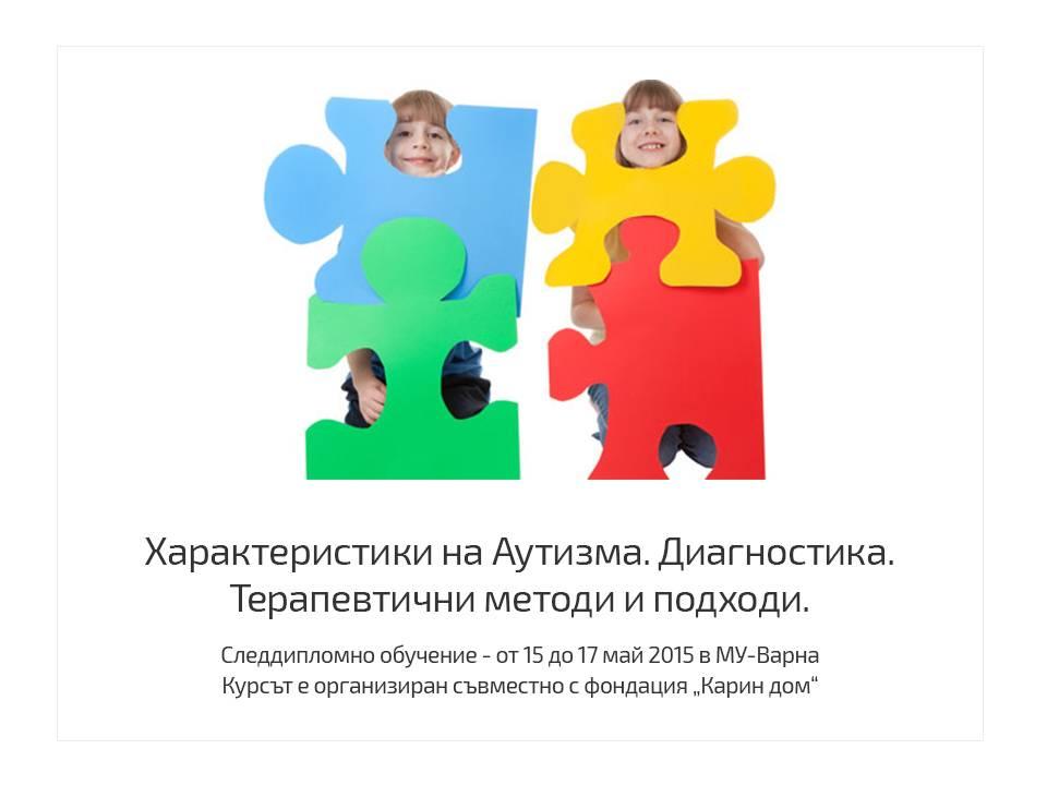 Диагностика и лечение 3 метаболических нарушений, связанных с расстройством аутистического спектра