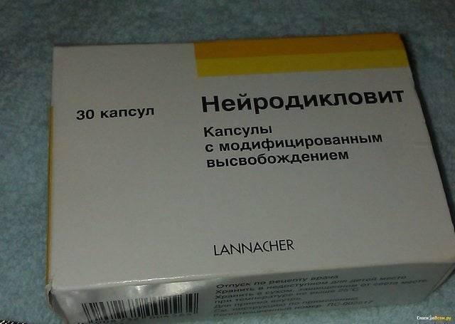 противовоспалительные препараты при невралгии