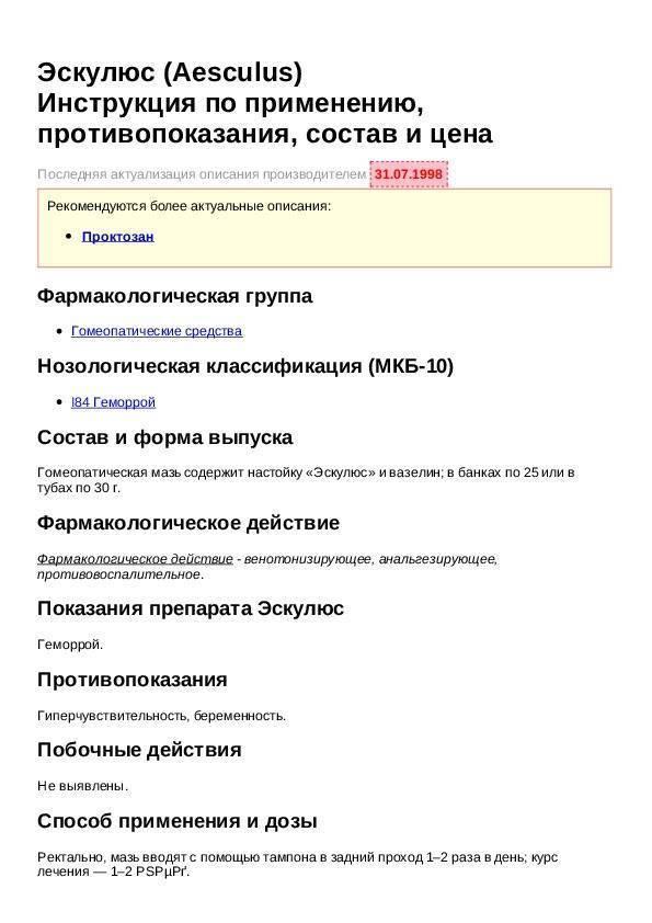 геморрой код мкб 10