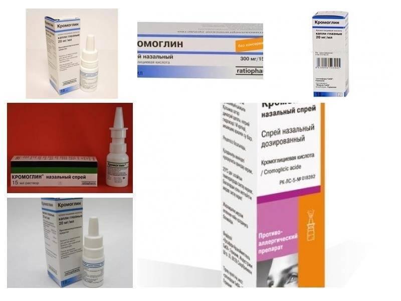 Глазные капли кромоглин: инструкция по применению, аналоги, цена и отзывы