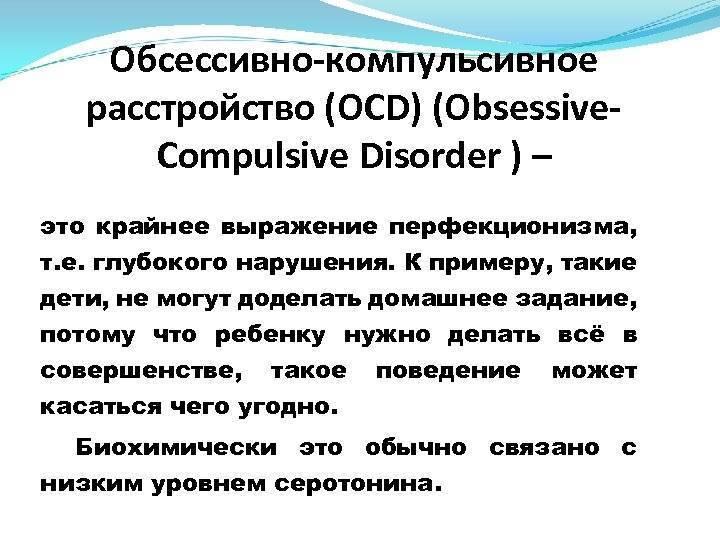 обсессивно компульсивное расстройство лечение