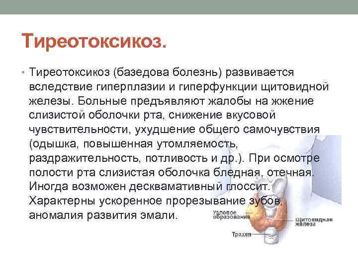 заболевание щитовидной железы тиреотоксикоз
