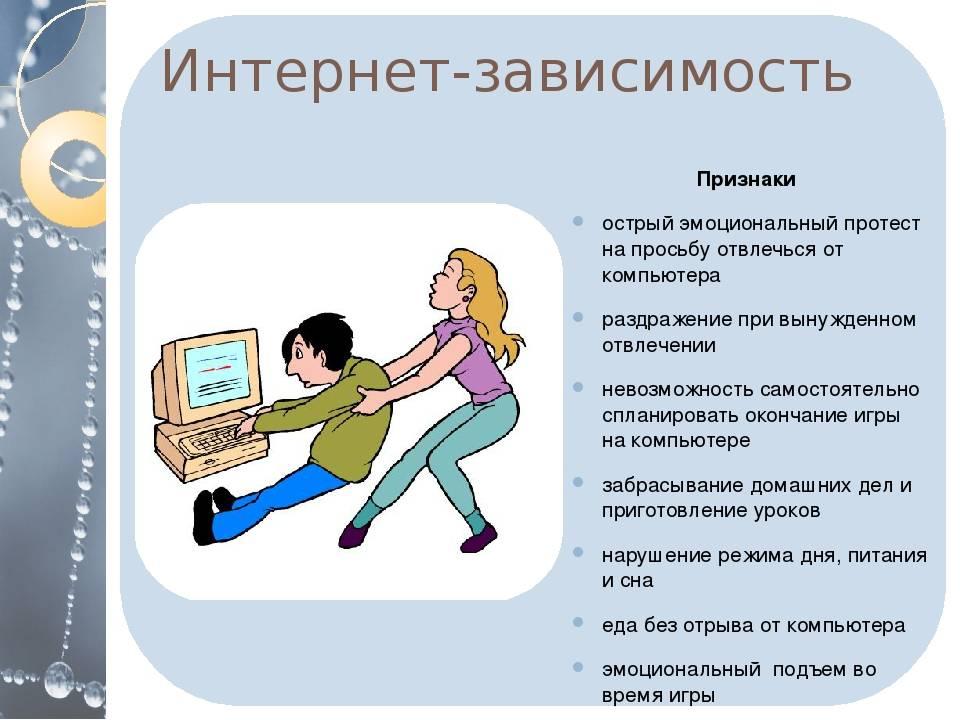 компьютерная зависимость у подростков как лечить