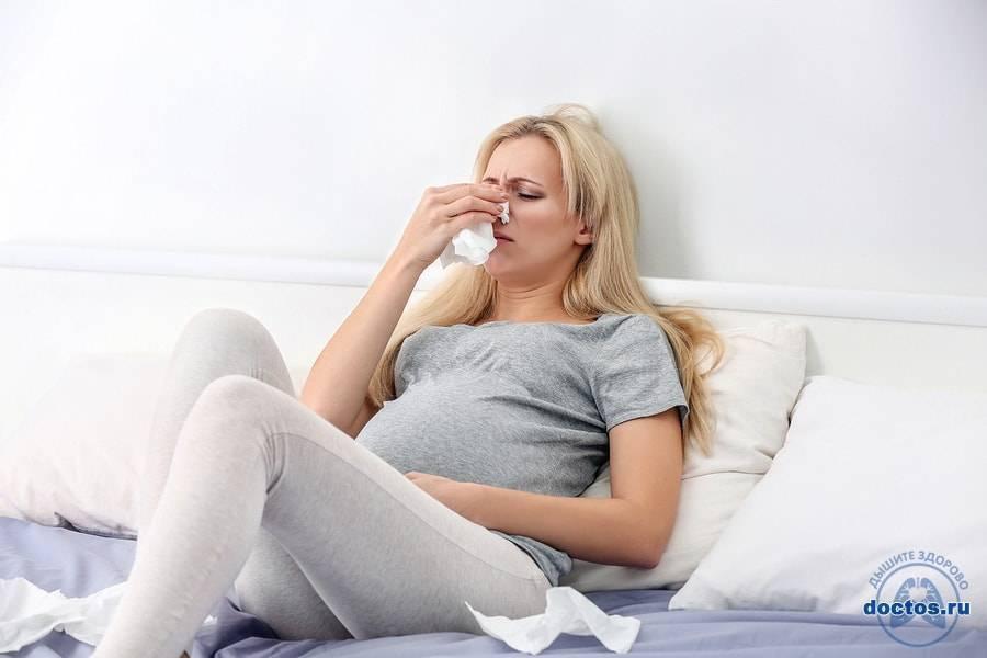 как лечить гайморит в домашних условиях у беременных