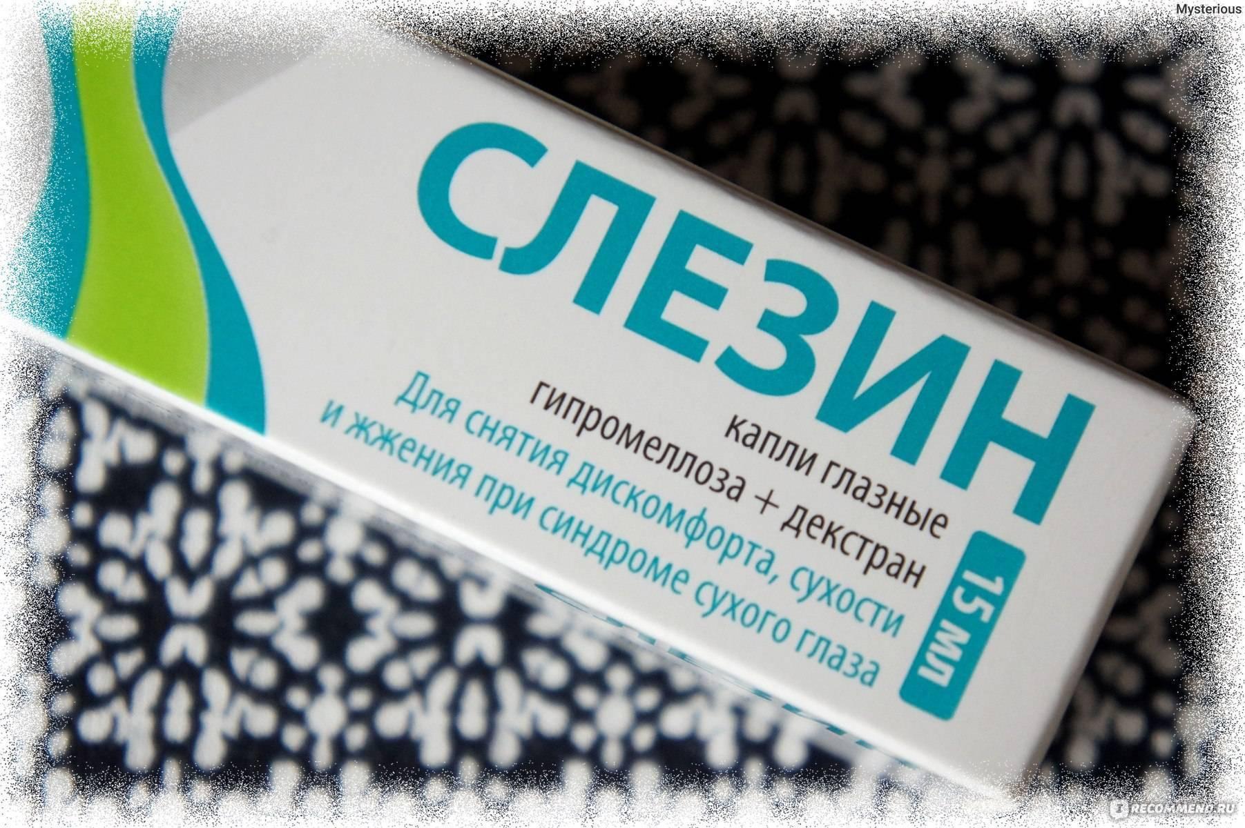 Слезин – инструкция по применению глазных капель, цена, отзывы