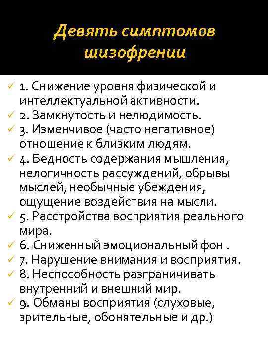 Детский тип шизофрении — википедия. что такое детский тип шизофрении