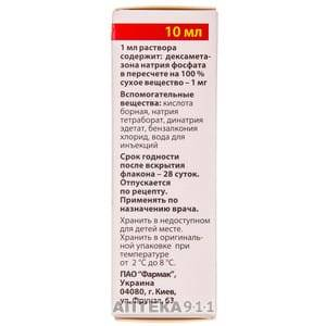 Фармадекс против аллергии и воспалений
