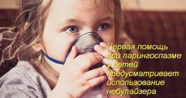 ларингоспазм у детей лечение