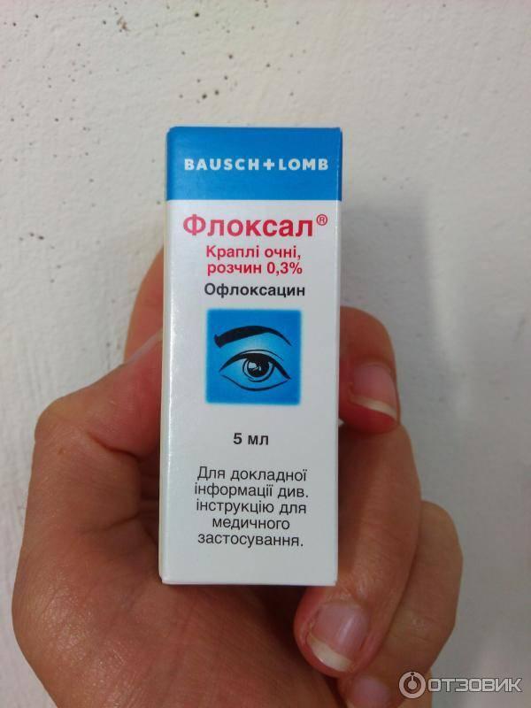 лидокаин глазные капли инструкция по применению