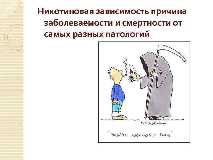 Вред табакокурения: чем опасно для здоровья человека и каковы последствия для организма