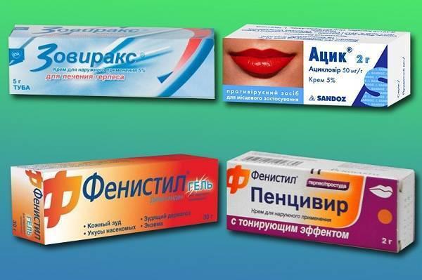 Лечение таблетками генитального герпеса