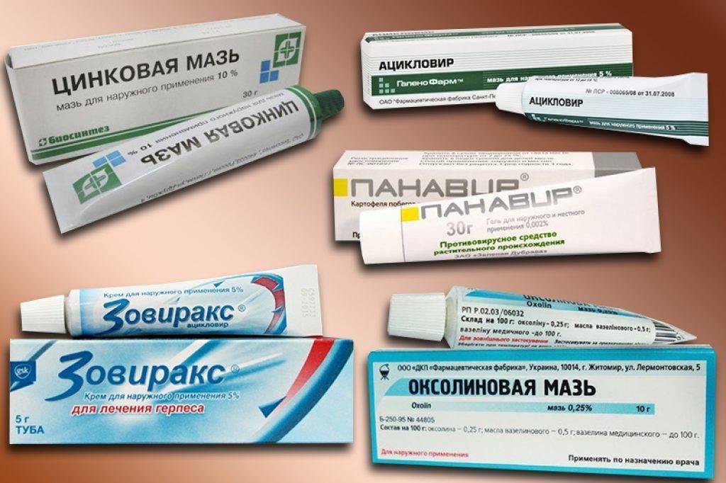 Недорогие и эффективные таблетки от герпеса