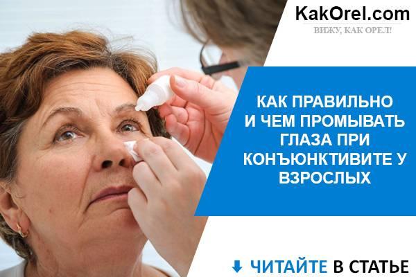 чем промыть глаза при коньюктивите